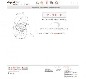 DepositFiles_0