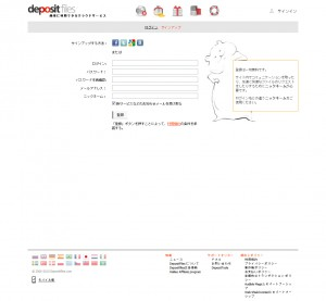 DepositFiles_2