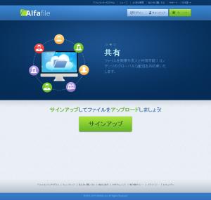20160629_210944_メインページ Alfafile.net