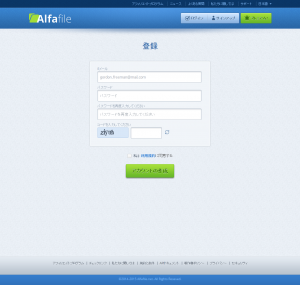 20160629_211558_サインアップ Alfafile.net