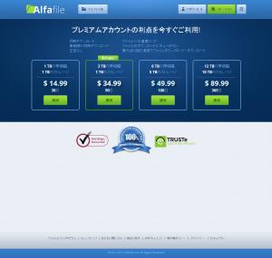 20160629_212309_プレミアムを購入しましょう! Alfafile.net