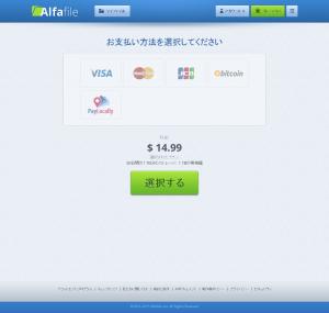 20160629_212456_お支払い方法を選択してください Alfafile.net