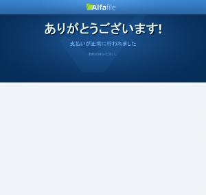 20160629_213435_支払いが完了しました Alfafile.net