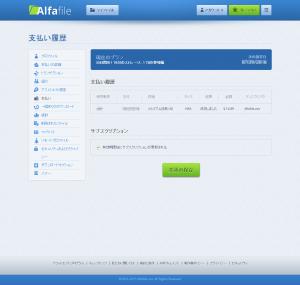20160629_214056_支払い履歴 Alfafile.net