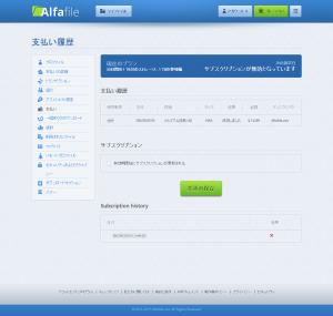 20160629_214427_支払い履歴 Alfafile.net