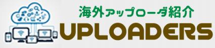 海外アップローダ紹介 UPLOADERS